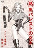 「(熟)黒パンストの女王」のパッケージ画像
