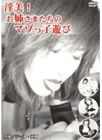 「淫美! お姉さまたちのマゾっ子遊び」のパッケージ画像