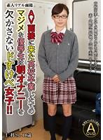AV面接に来た高校卒業したてのマジメな優等生は朝オナニーを欠かさないドすけべ女子!! 仁科さん18歳 ダウンロード