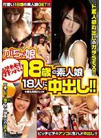 (inil00001)[INIL-001] がちん娘 解禁!18歳の素人娘18人に中出し!! ダウンロード