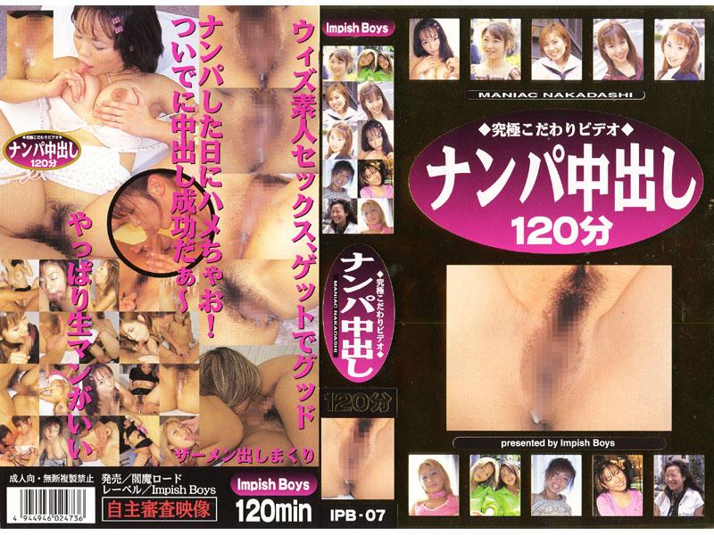 ◆究極こだわりビデオ◆ナンパ中出し120分(2)