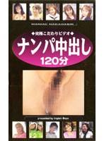 (ipb007)[IPB-007] ◆究極こだわりビデオ◆ナンパ中出し120分(2) ダウンロード