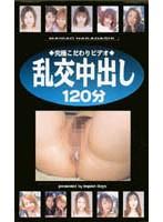 (ipb008)[IPB-008] ◆究極こだわりビデオ◆乱交中出し120分(2) ダウンロード