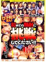 (ipjl001)[IPJL-001] そこの女子校生さん! 初めての顔射に挑戦してください!! ダウンロード