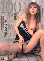 (ipsd012)[IPSD-012] 100発の精子飲む 長谷川リオ ダウンロード