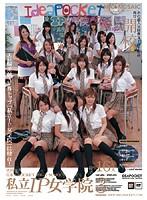 私立IP女学院3 ダウンロード