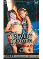 (ipt011)[IPT-011] erotic groobe ダンスフロアの痴女 ダウンロード