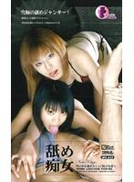 (ipt017)[IPT-017] 舐め痴女 男の体を舐めまくって悦ぶ女達!! 池田こずえ 鮎川さゆき ダウンロード