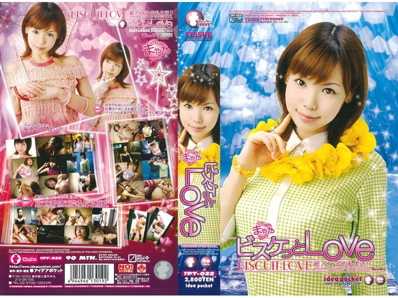 コスプレの芸能人、桜このみ出演のオナニー無料美少女動画像。ビスケっとLove