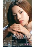 (ipt046)[IPT-046] Spermania VOL.8 卯月あすか ダウンロード