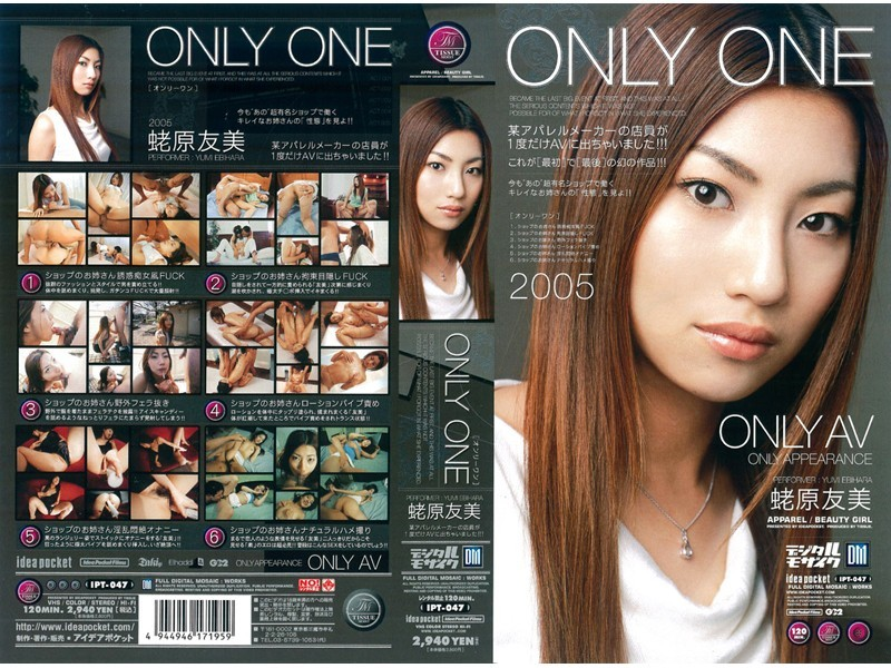 ONLY ONE 蛯原友美