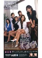 (ipt091)[IPT-091] 集団痴女オフィス ダウンロード