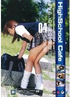 (iptd075)[IPTD-075] HighSchool Cafe 04 恥ずかしむ禁断の女神達 ダウンロード