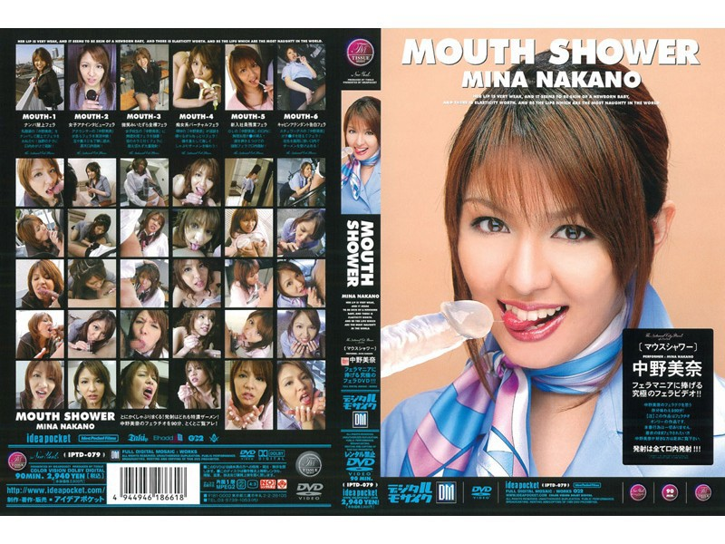 MOUTH SHOWER 中野美奈