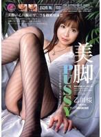 (iptd081)[IPTD-081] 美脚PUSSY 乙川桜 ダウンロード