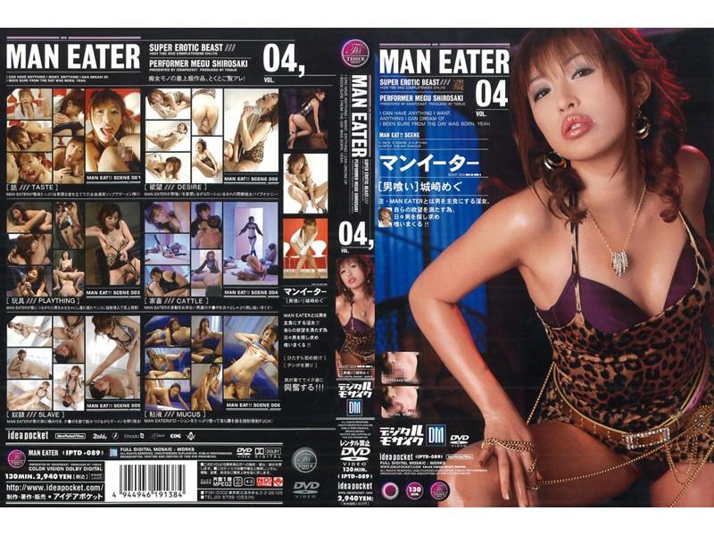 マンイーター 04 [男喰い] 城崎めぐ