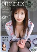 PHOENIX 復活 甘衣かおり ダウンロード