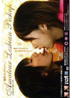 素人レズナンパ vol.1 ダウンロード