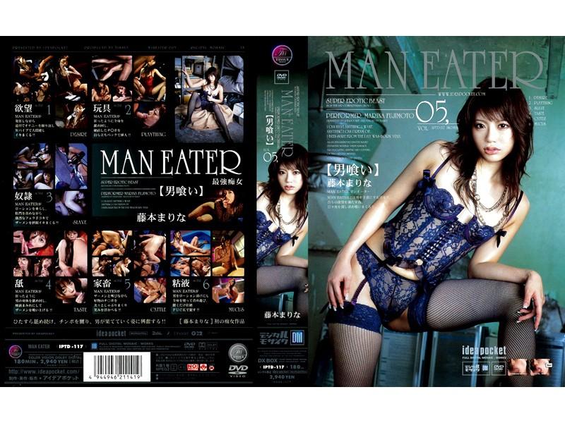 マンイーター 05 [男喰い] 藤本まりな