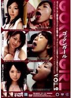 ゴックンガール VOL.2 ダウンロード