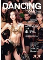 「DANCING FUCKER 01 三浦亜沙妃」のパッケージ画像
