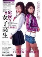 (iptd145)[IPTD-145] バーチャルEX 危険な女子校生 上原優実 ダウンロード