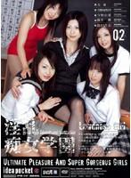 淫乱痴女学園 02 ダウンロード