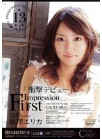 First Impression 徳澤エリカ