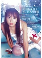 「近未来看護 ナースのお仕事 前田千春」のパッケージ画像