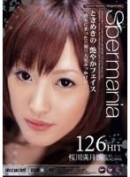 (iptd156)[IPTD-156] Spermania VOL.14 桜川満月 ダウンロード