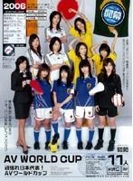 「AV WORLD CUP」のパッケージ画像