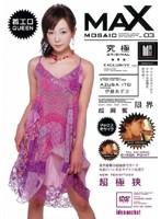 (iptd160)[IPTD-160] マックス モザイク VOL.03 伊藤あずさ ダウンロード