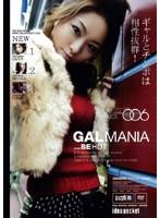 GAL MANIA Vol.6 ダウンロード