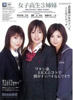 女子校生3姉妹