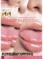 FELLATIO FESTIVAL ダウンロード