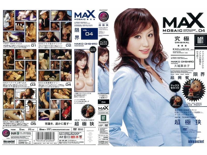 マックス モザイク VOL.04 大城舞衣子