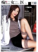 (iptd188)[IPTD-188] 痴女医 三浦亜沙妃 ダウンロード