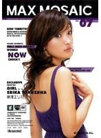 マックス モザイク VOL.07 徳澤エリカ ダウンロード