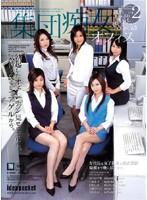 集団痴女オフィス VOL.2 ダウンロード