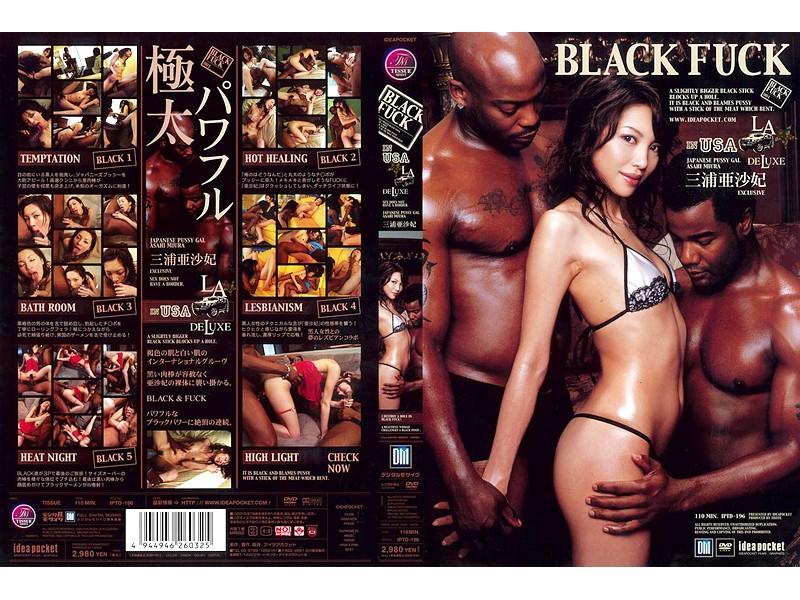 BLACK FUCK 三浦亜沙妃