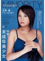 「18歳の未成年美少女 浅華優」のパッケージ画像