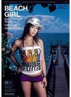 BEACH GIRL 京野明日香 ダウンロード