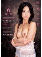 6SEX 杉崎夏希