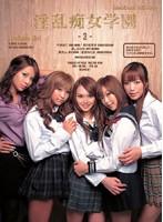 (iptd250)[IPTD-250] 淫乱痴女学園3 ダウンロード