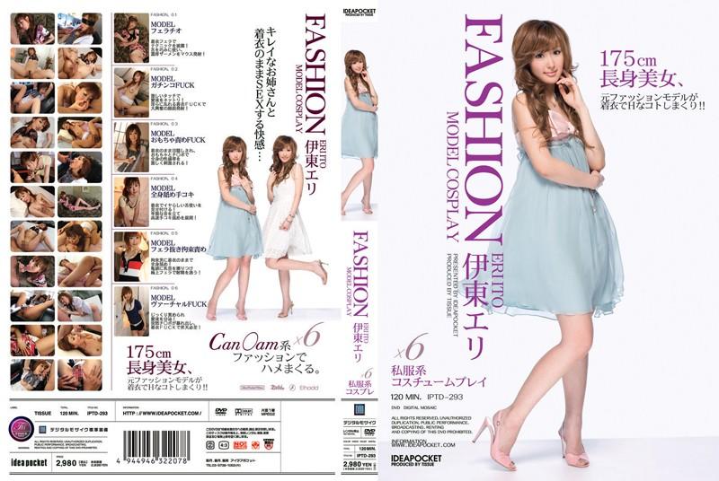 FASHION MODEL COSPLAY 伊藤エリ