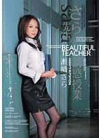 「さら先生の誘惑授業 瀬織さら」のパッケージ画像