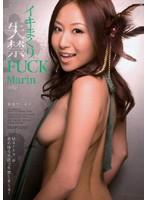 (iptd364)[IPTD-364] イキまくり失禁FUCK Marin. ダウンロード