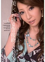 美しいお姉さんの接吻とSEX 北川結衣 ダウンロード