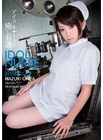 「アイドルナースの癒し看護 沖田はづき」のパッケージ画像