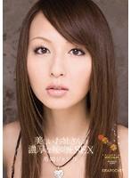 美しいお姉さんの濃厚な接吻とSEX 希崎ジェシカ